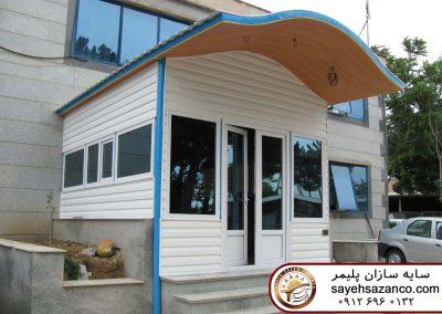 اتاقک سبک با پوشش U.pvc و درب و پنجره u.pvc  شرکت زاگرس جاده مخصوص