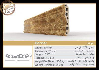 ابزار بوردر   براي كم و زياد نشان دادن ارتفاع ديوار ها و استفاده بر روي ستون ها